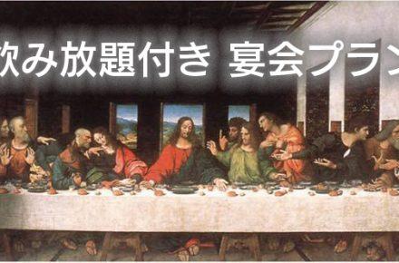 RYUGU DINERの飲み放題付き宴会プラン